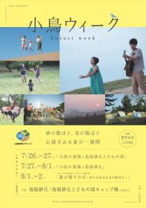 kotoriweek_2020_A4_0603_Part3-1@800