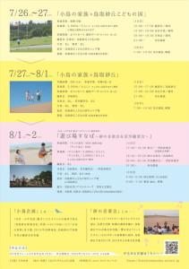 kotoriweek_2020_A4_0603_Part4-1@800