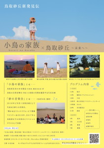 kotori_2019_summer