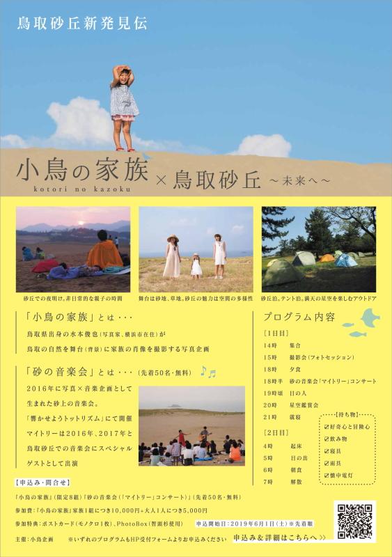 kotori_2019_summer_0415_5