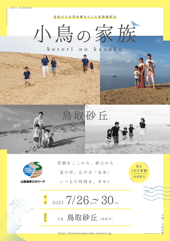 kotori_2021_summer_A5
